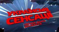 Украинские сенсации 116 выпуск. Черная дыра Донбасса