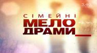Сімейні мелодрами 6 сезон 128 серія. Татова сирітка