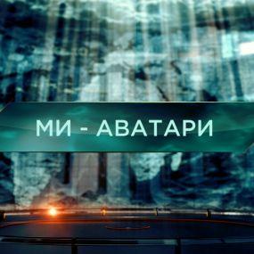 Затерянный мир 2 сезон 26 выпуск. Мы – аватары
