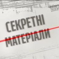 Бунт «Євроблях» - Секретні матеріали