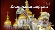Сколько денег РПЦ потеряет от создания Православной церкви Украины