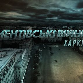 Ментівські війни. Харків 12 серія. Стерв'ятники