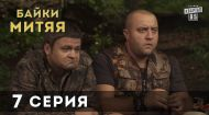 Байки Мітяя 1 сезон 7 серія