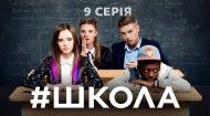 Школа 1 сезон 9 серія