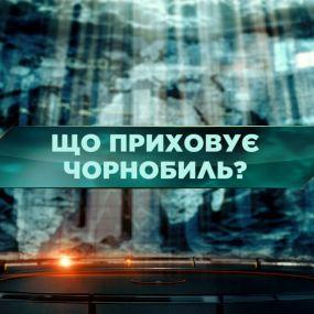 Що приховує Чорнобиль – Загублений світ 122 випуск