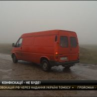 В Україні не буде конфіскації майна під приводом воєнного стану