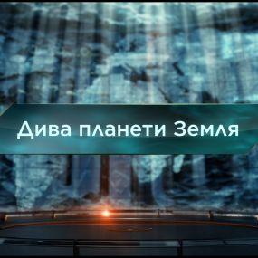 Загублений світ 1 сезон 119 випуск. Дива планети Земля