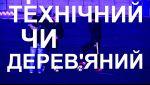 Технічний чи дерев'яний 1 сезон 3 серія. Артем Громов