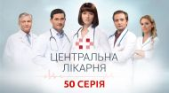 Центральна лікарня 1 сезон 50 серія