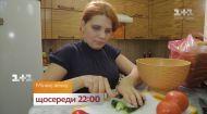 Новая семья в Грузии – смотрите Міняю жінку на 1+1