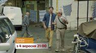 Приехали львовяне отдохнуть в Одессу - Вверх тормашками с 4 сентября на 1+1. Тизер 9