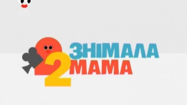 Знімала мама 2 сезон 36 випуск