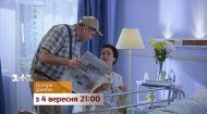 Приехали львовяне отдохнуть в Одессу - Вверх тормашками с 4 сентября на 1+1. Тизер 14