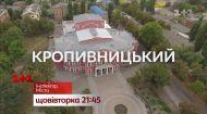 Проверка города Кропивницкий – смотри Инспектор. Города во вторник на 1+1
