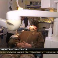 Безкоштовна фронтова стоматологія для військових