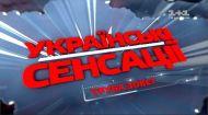 Украинские сенсации 135 выпуск. Труба зовет