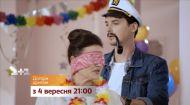 Пригоди львів'ян в Одесі – Догори дриґом з 4 вересня на 1+1
