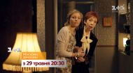 """Дивіться серіал """"Між нами, дівчатами"""" - з 29 травня на 1+1. Тизер 1"""