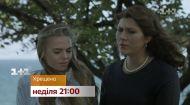 Зворушлива драма – Хрещена. Дивись у неділю на 1+1