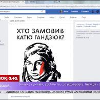 Учора не стало громадської активістки і борця за справедливість Катерини Гандзюк