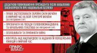 Право на владу 5 сезон 40 випуск