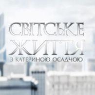 Світське життя: прем'єра «Dzidzio Перший раз»  і нового сезону «Світу навиворіт»