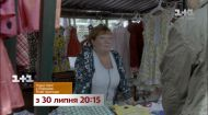 Прем'єра – Наші пані у Варшаві. Нові пригоди. З 30 липня на 1+1. Тізер 1