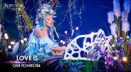 Оля Полякова - Love is. Концерт «Королева ночи»