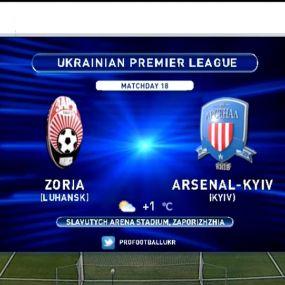 Матч ЧУ 2018/2019 - Зоря - Арсенал- Київ - 3:0