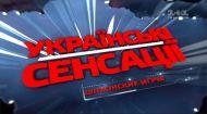 Украинские сенсации 131 выпуск. Шпионские игры