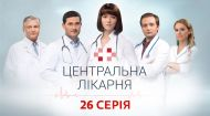 Центральна лікарня. 26 серія