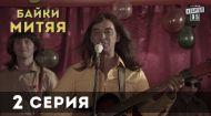 Байки Мітяя 1 сезон 2 серія