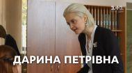 #ШКОЛА. Дарина Петрівна – завуч