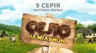 Село на миллион 1 сезон 9 серия 1 часть