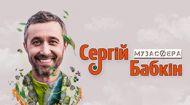 Концерт Сергія Бабкіна «Музасфера»