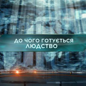 Затерянный мир 2 сезон 57 выпуск. К чему готовится человечество