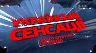 Украинские сенсации 128 выпуск. Смертельная правда