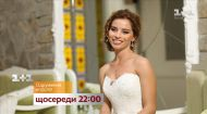Заміж за принца Персії – дивіться Одруження наосліп на 1+1