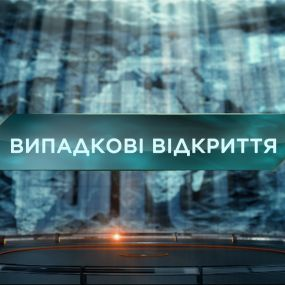 Затерянный мир 2 сезон 29 выпуск. Случайные открытия