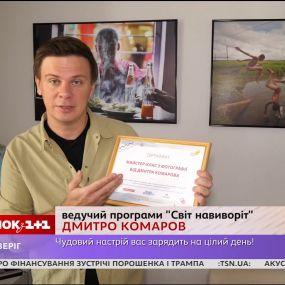 Право на освіту: Дмитро Комаров запрошує взяти участь у благодійному марафоні