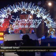 У Страсбурзі невідомий чоловік розстріляв відвідувачів Різдвяного ярмарку