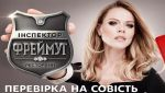 Новый Инспектор Фреймут 1 сезон 1 выпуск. Инспекция в Киеве