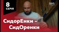 СидОренки - СидорЕнки. 8 серія