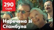Наречена зі Стамбула 290 серія