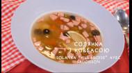 Солянка з ковбасою – Правила сніданку. Діти