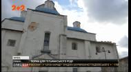Забетонированный пантеон: что собираются сделать с могилами Скоропадских