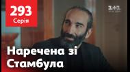 Наречена зі Стамбула 293 серія