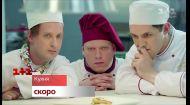 Смотри сериал Кухня на канале 1+1
