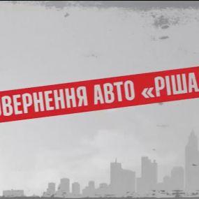 """Возвращение """"авторешал"""" - Секретные материалы"""