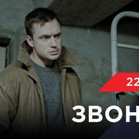 Звонарь 22 серия. Шантаж